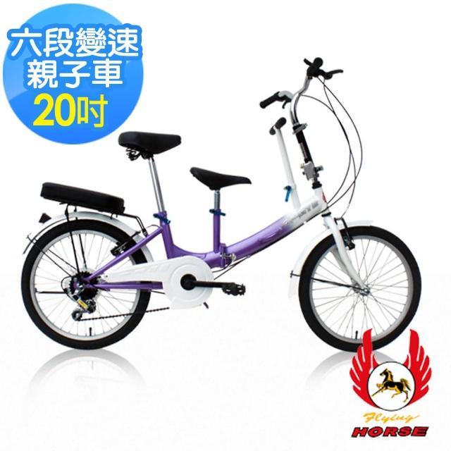 【開箱心得分享】MOMO購物網【飛馬】20吋折疊式6段變速親子車(白/紫)開箱momo折價卷