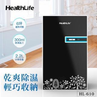 【HealthAir】2014全新 環保節能迷你防潮除濕機 EPI610(除濕機)