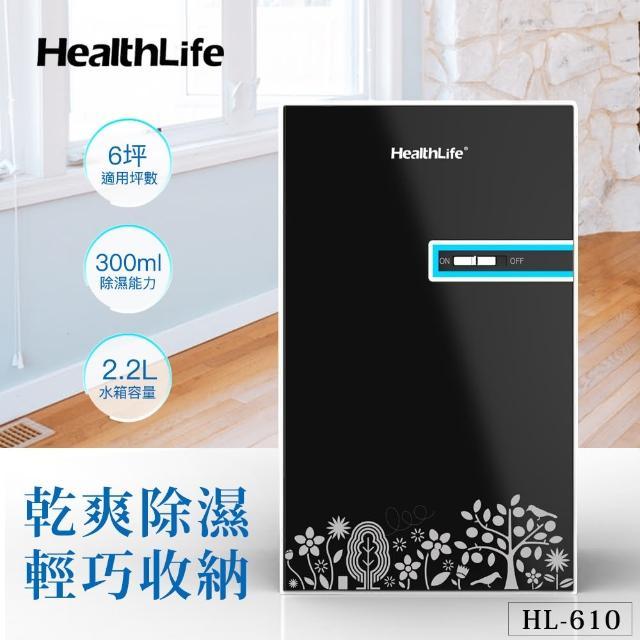 【Health富邦momo購物網站Air】環保節能迷你防潮除濕機  EPI610(除濕機)