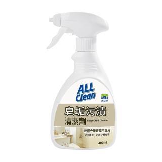 【多益得】All Clean皂垢污漬清潔劑(400ml)