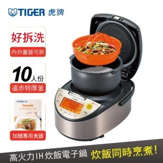 【日本製】TIGER虎牌10人份高火力IH多功能電子鍋(JKT-S18R_e)