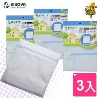 【HIKOYA】淨白密網洗衣袋方型60*60cm(精選3入)