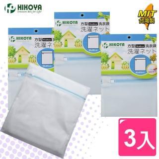 【HIKOYA】淨白密網洗衣袋方型50*60cm(精選3入)