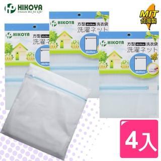 【HIKOYA】淨白密網洗衣袋方型40*50cm(4入)