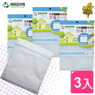 【HIKOYA】淨白密網洗衣袋方型30*35cm(精選3入)