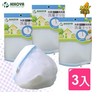 【HIKOYA】淨白密網洗衣袋丸型-直徑40cm(3入)