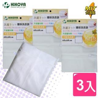 【HIKOYA】原色呵護洗衣袋方型60*60cm(精選3入)
