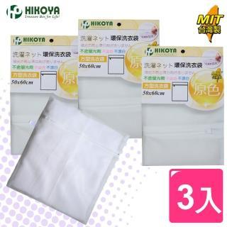 【HIKOYA】原色呵護洗衣袋方型50*60cm(超值3入組)