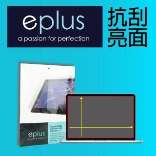【eplus】13.3吋筆電用亮面保護貼293*164.5mm