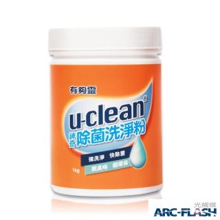 【u-clean】神奇除菌洗淨粉(1000g)