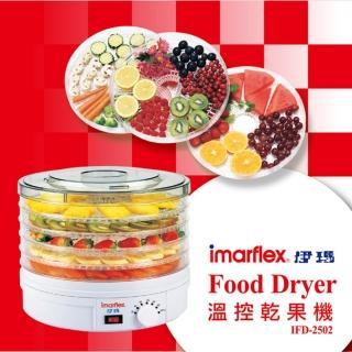 【日本伊瑪imarflex】溫控乾果機(IFD-2502)