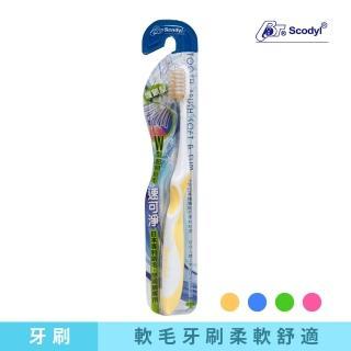【速可淨】牙周病專用軟毛牙刷(護齦型)
