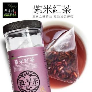 【阿華師茶業】穀早茶-紫米紅茶(15gx30包)