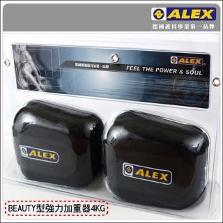 【ALEX】BEAUTY吸濕排汗加重器-4㎏-健身 有氧運動(黑)