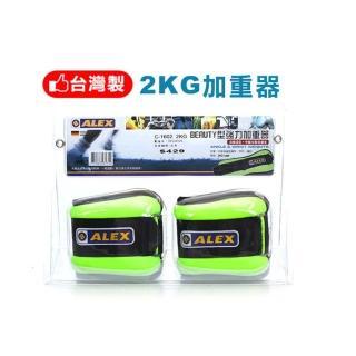 【ALEX】BEAUTY 2KG加重器-健身 有氧 重量訓練 台灣製(瑩光黃)