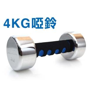 【ALEX】4KG 電鍍啞鈴-健身 重訓(依賣場)