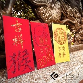 【GFSD璀璨水鑽精品】璀璨猴年紅包袋-吉猴恭賀萬戶春(一組三入)