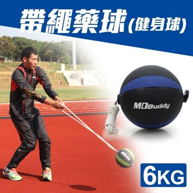 【開箱心得分享】MOMO購物網【MDBuddy】6KG 帶繩藥球-健身球 重力球 韻律 訓練(隨機)評價富邦mo