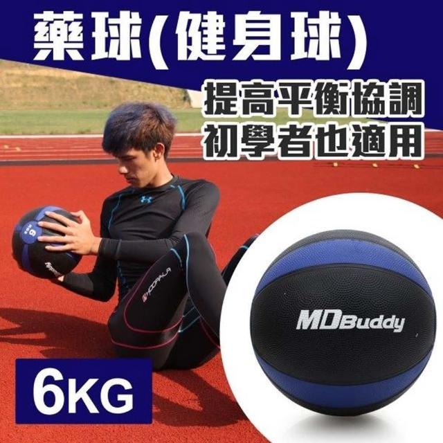 【勸敗】MOMO購物網【MDBuddy】6KG藥球-健身球 重力球 韻律 訓練(隨機)推薦momo購物网