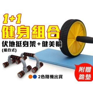 【INSTAR】健身組-健美輪+伏立挺身握把+跪墊-健身 肌肉訓練 有氧(其他)