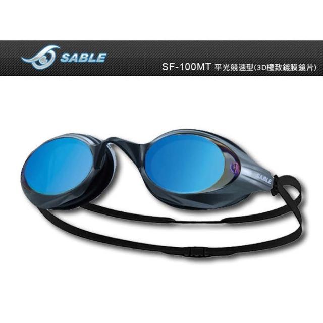 【開箱心得分享】MOMO購物網【SABLE】貂 成人競速型平光鏡片泳鏡-游泳 防霧 防雜光強光 3D鍍膜(黑)評價如何momo電話訂購
