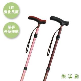 【樂活動】日本原裝SINANO自由自在休閒伸縮手杖(單手操作只要一秒)