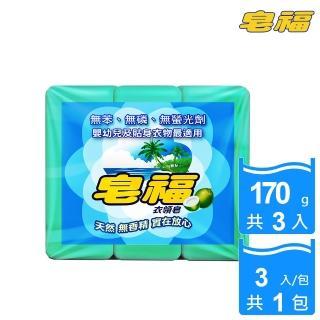 【皂福-20週年慶】無香精-天然衣領皂170g X 2+1 塊(純植物油)