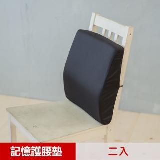 【凱蕾絲帝】台灣製造 完美承壓超柔軟記憶護腰墊(2入)