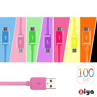 【ZIYA】智慧型手機專用 Micro USB 充電傳輸線 流線型 100cm(繽紛色系)