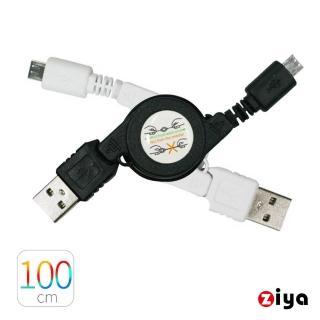 【ZIYA】智慧型手機專用 Micro USB 充電傳輸線 伸縮款(75cm)