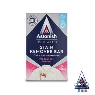 【Astonish英國潔】速效去污衣物去漬皂1入(75gx1)