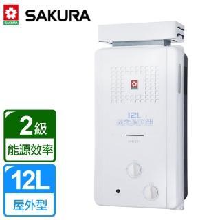 【。限北北基配送。櫻花牌】12L屋外抗風型ABS防空燒熱水器(GH-1221桶裝瓦斯)