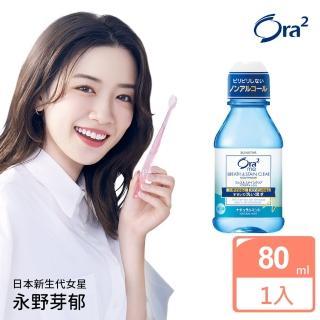 【Ora2】淨澈氣息漱口水(清爽薄荷-80ml)