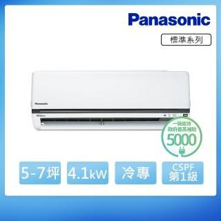 【Panasonic國際】6-7坪變頻冷專分離式(CU-K40VCA2/CS-K40A2)