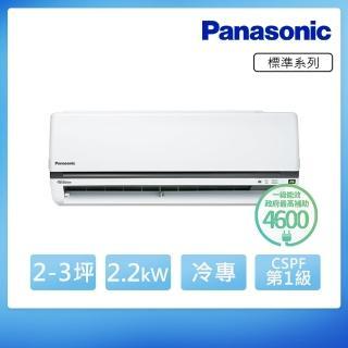 【Panasonic國際】2-3坪變頻冷專分離式(CU-K22CA2/CS-K22A2)