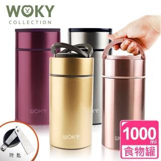 【WOKY沃廚】頂級316不鏽鋼雙層真空悶燒食物罐1000ml-附304摺疊匙(買一送一)