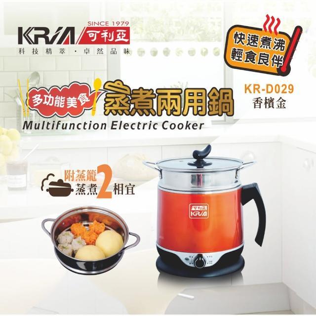 【KRmomo台 旅遊IA可利亞】多功能美食蒸煮兩用鍋(KR-D029)