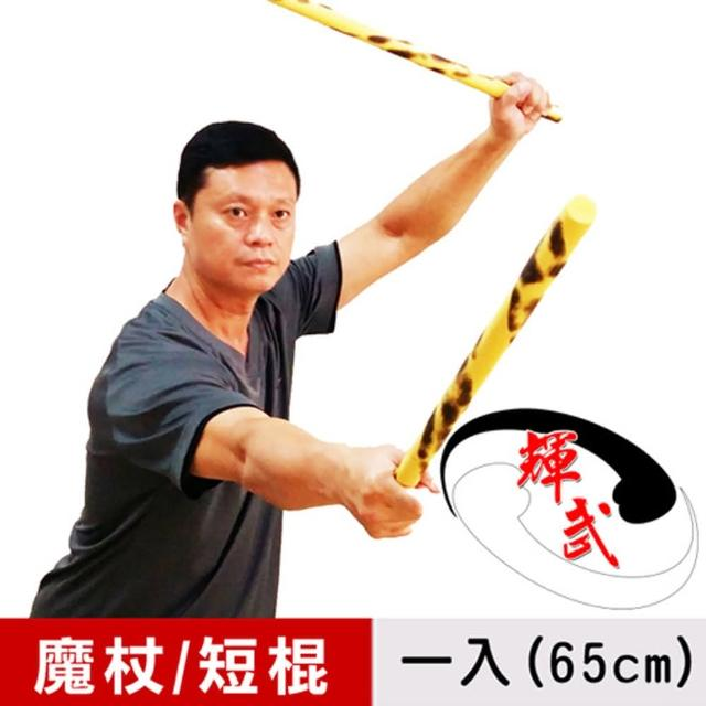 【網購】MOMO購物網【輝武】武術用品-台灣製造-菲律賓魔杖-防身短棒對練-短棍-燒花款(長65CM-1入)評價怎樣momo網路客服電話