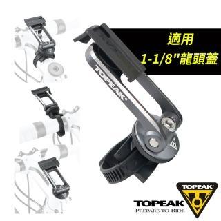 【TOPEAK】RideCase 專屬手機殼/套/袋用單車固定座(標準型)