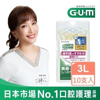 【GUM】牙周護理L型牙間刷-3S(10P)