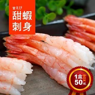 【優鮮配】原裝生食級甜蝦3盒(約160g/盒)