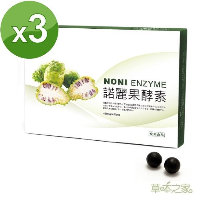 【草本之家】諾麗果酵素60momo 2台粒(3盒入)