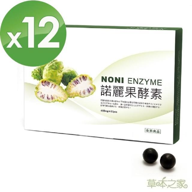 momo購物折價卷【草本之家】諾麗果酵素60粒(X12盒)