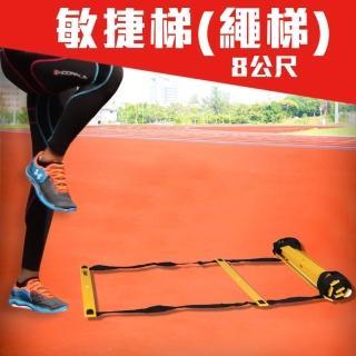 【MDBuddy】8公尺繩梯-敏捷梯 田徑 跑步 自主訓練器材(隨機)