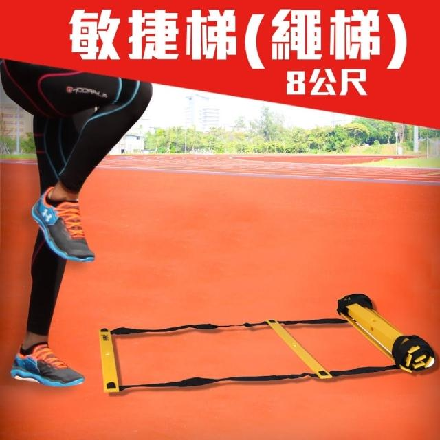 【MDBuddy】8公尺繩梯-敏momo網路購物 電話捷梯 田徑 跑步 自主訓練器材(隨機)