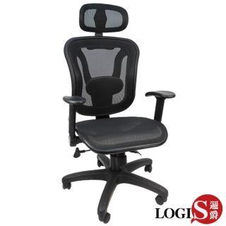 【LOGIS】奧迪壓框式網布工學辦公椅/電腦椅