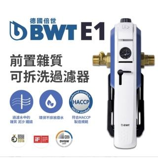 【BWT德國倍世】前置雜質可拆洗過濾器(E1 HWS)