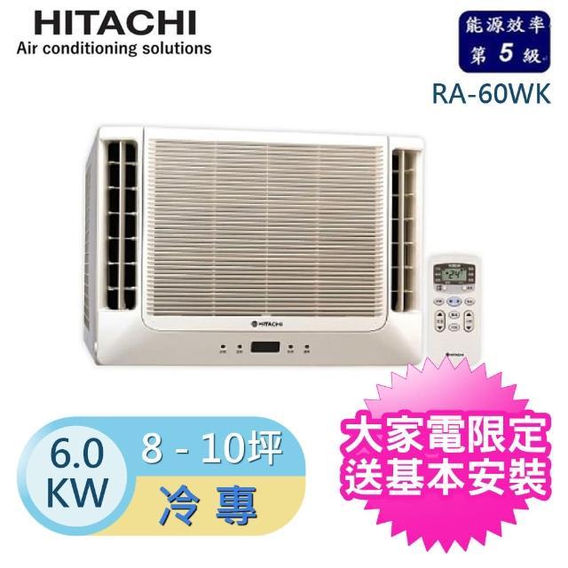 【日立HITACHI】8momo活動-10坪雙吹式窗型冷氣(RA-60WK)