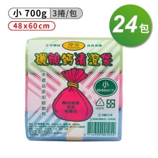 【淳安】碳酸鈣清潔袋 垃圾袋 小 3入48*60cm 箱購 24入