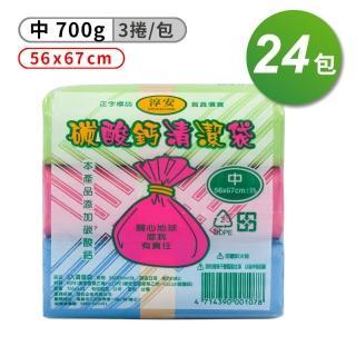 【淳安】碳酸鈣清潔袋 垃圾袋 中 3入 56*67cm 箱購 24入